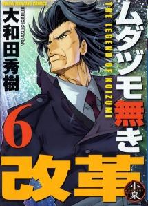[OreNoScan] The Legend of Koizumi - Capa Vol.06