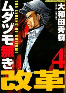 [OreNoScan] The Legend of Koizumi - Capa Vol04