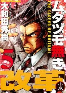 [OreNoScan] The Legend of Koizumi - Capa Vol05