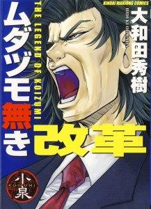 [ONS] The Legend of Koizumi - Capa Vol.01