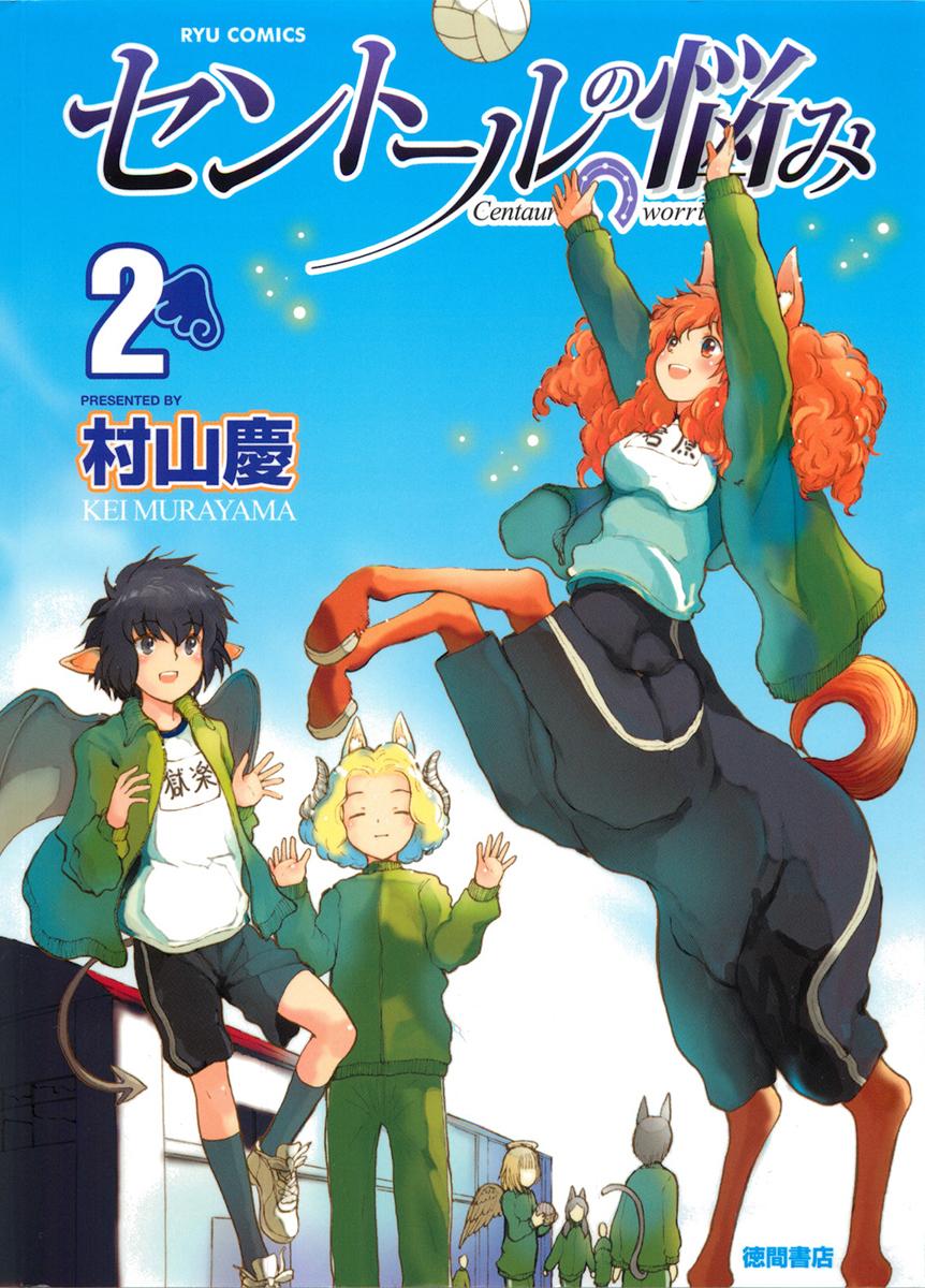 Oreno Scan_Centaur no Nayami_vol02_cap05_pag000