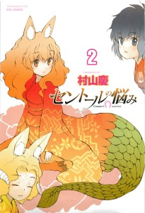 Oreno Scan_Centaur no Nayami_vol02_cap05_pag003