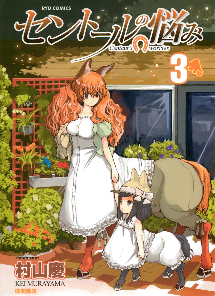Oreno Scan_Centaur no Nayami_vol03_cap09_pag000