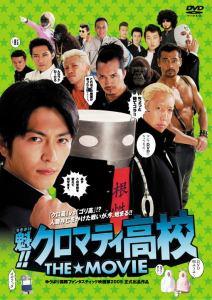sakigake-kuromati-kc3b4kc3b4-the-movie-live-action