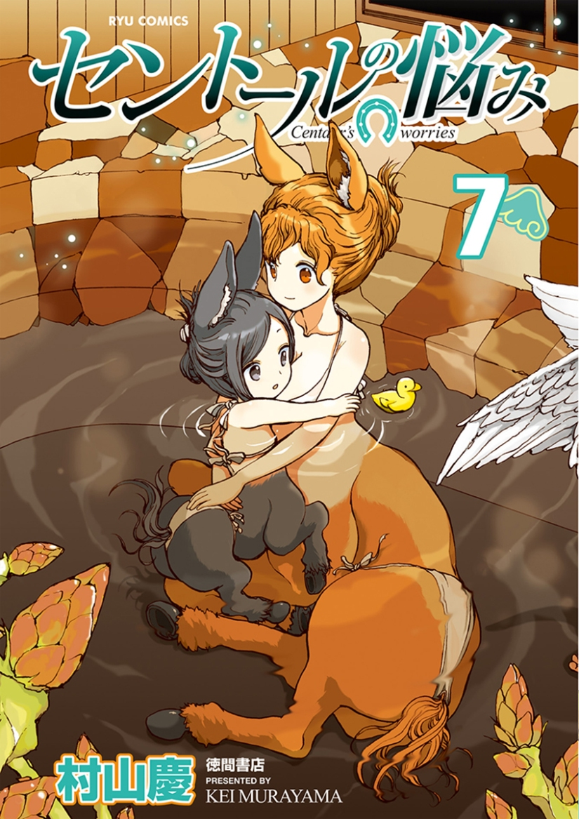 Oreno Scan_Centaur no Nayami_vol08_pag000