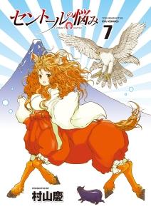 Oreno Scan_Centaur no Nayami_vol08_pag003