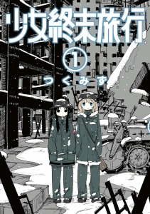 Oreno Scan_Girls' Last Tour_vol01_cap01_pag001