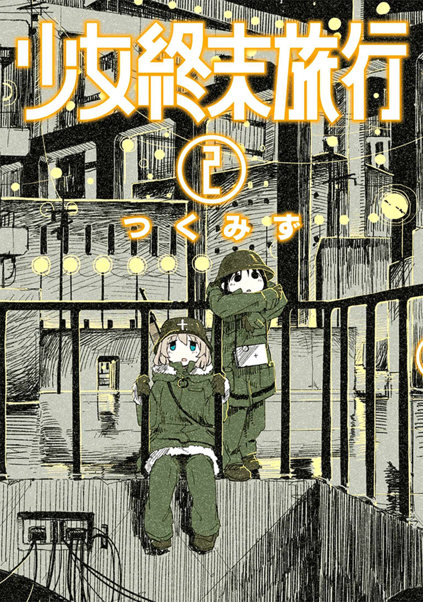 Oreno Scan_Girls' Last Tour_vol02_pag001