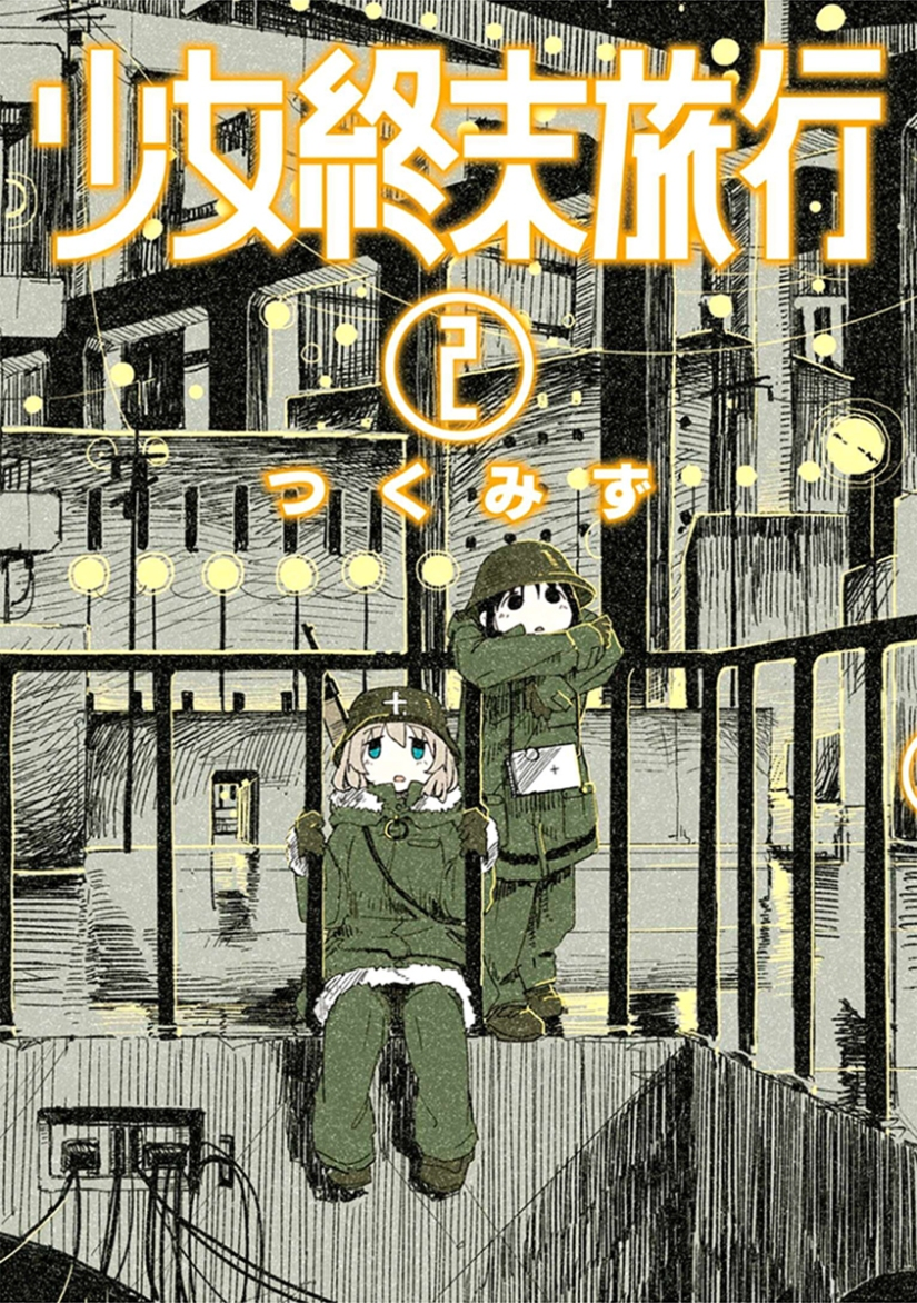 Oreno Scan_Girls' Last Tour_vol02_pag001