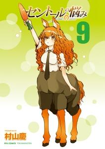 Oreno Scan_Centaur no Nayami_vol09_pag003