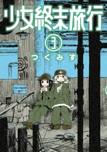 Oreno Scan_Girls' Last Tour_vol03_pag001