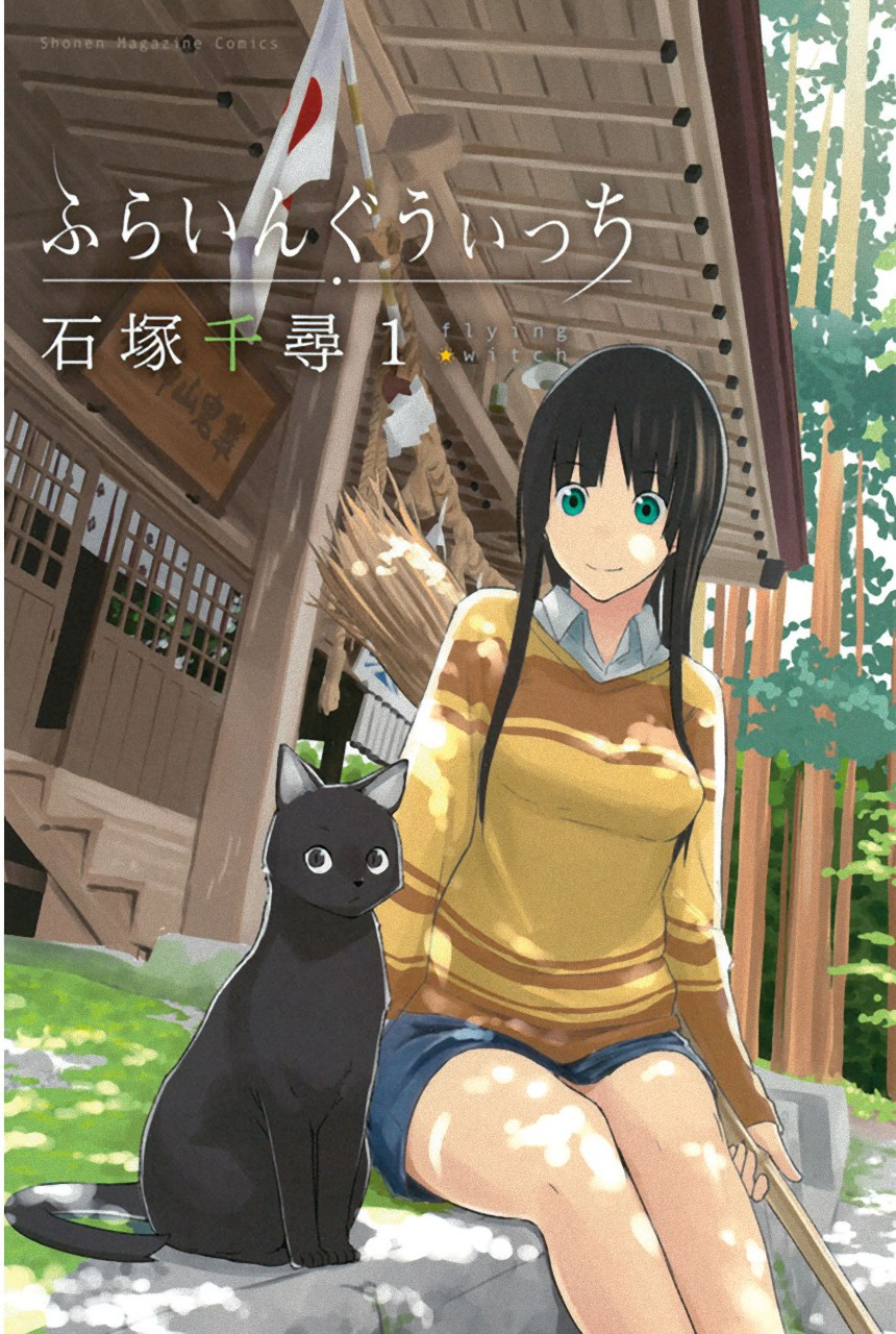 Flying Witch 01_000a